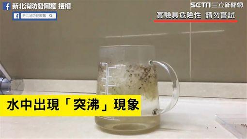 灑入咖啡粉,熱水突然噴發。(圖/新北消防發爾麵臉書授權)
