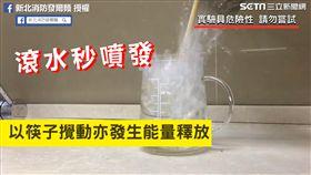 筷子攪拌微波過的水導致「突沸」。(圖/新北消防發爾麵臉書授權)
