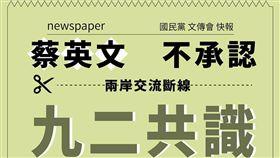 國民黨,蔡英文,九二共識(圖/翻攝中國國民黨 KMT臉書)