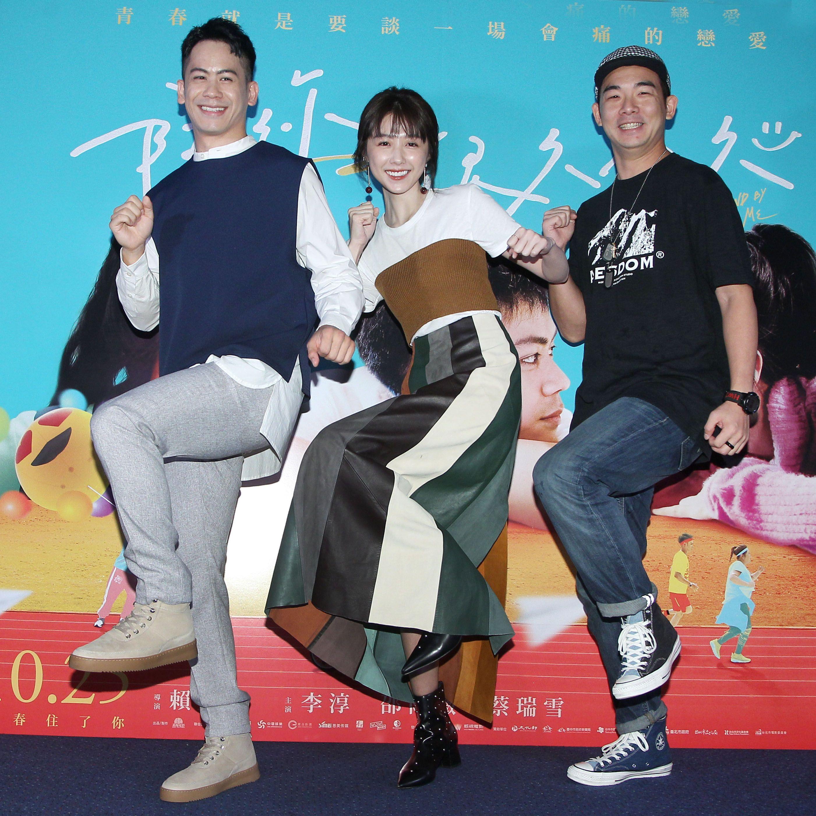 電影「陪你很久很久」演員李淳、邵雨薇、胡瑋杰。(記者邱榮吉/攝影)
