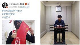 燒五星旗挺火箭撐香港…陸男嗆「來抓我吧!」立馬被逮 圖/翻攝自微博