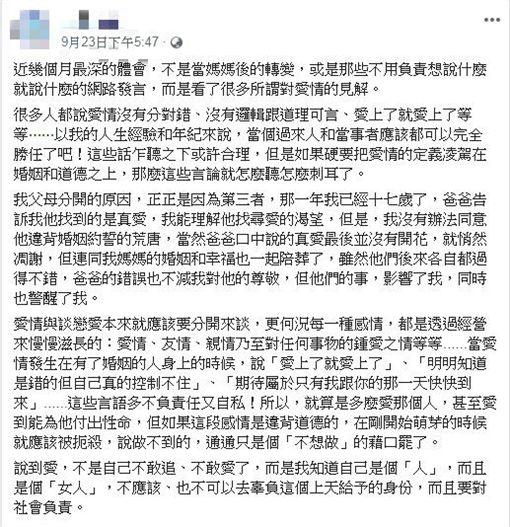 馬俊麟老婆/臉書