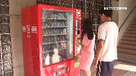 硬設販賣機1800
