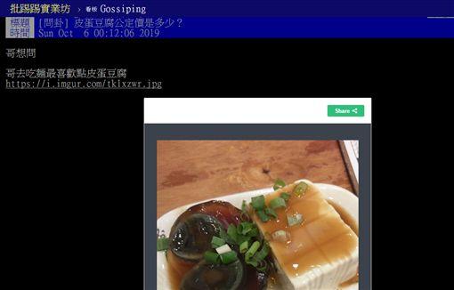 皮蛋豆腐,價差,地區,價格,PTT 圖/翻攝自PTT