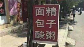 招牌,面包酸,精子粥,面精,包子,酸粥(爆廢公社公開版)