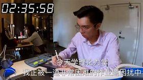 北京清大學霸分享讀書的時間。(圖/翻攝自錦堂生活空間YouTube)