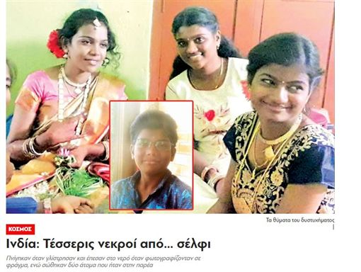印度人到水庫拍照4人亡。(圖/翻攝自protagon)https://www.protagon.gr/epikairotita/india-tesseris-nekroi-apo-selfi-44341921805