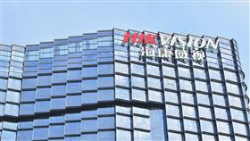 美國商務部7日宣布,將中國公安部門20單位與包括杭州海康威視(圖)在內等8家公司行號列入貿易黑名單實體清單。(圖/取自維基共享資源;作者:Raysonho,CC0)