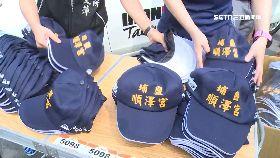 追加順澤帽1200