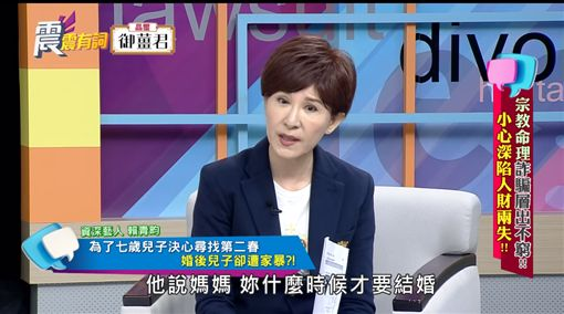 賴青畇 震震有詞 圖/YT