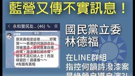 ▲網友爆料疑似林德福傳送的LINE訊息,指控藍營立委不實抹黑(圖/翻攝打馬悍將粉絲團臉書)