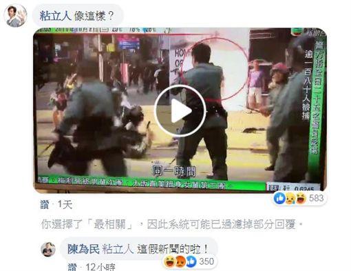 陳為民挺港警!嗆示威者「暴民都滾」狠諷:民主自由真好用 圖翻攝自陳為民臉書