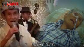 「國寶哥王」文夏慘遭看護下毒。(圖/翻攝自周刊王)