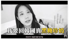 這次不是韓流!紅到韓國去的台灣食物TOP4(圖/翻攝自韓勾ㄟ金針菇 찐쩐꾸youtube頻道)