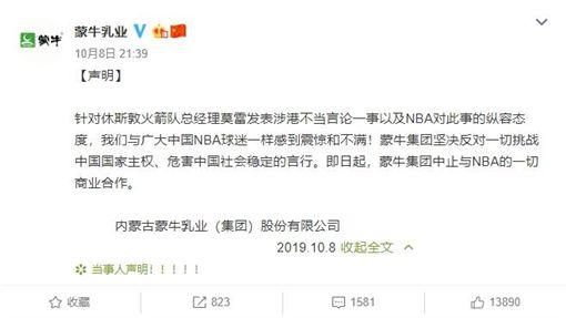▲蒙牛乳業在微博發聲明譴責火箭總管,並終止和NBA的商業合作。(圖/翻攝自蒙牛乳業微博)