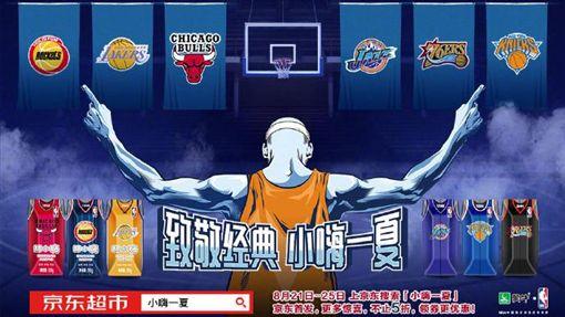 ▲蒙牛乳業旗下商品蒙牛甜小嗨,推出NBA復古球衣款包裝。(圖/翻攝自蒙牛甜小嗨微博)