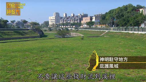 神明駐守地方 庇護風城 寶島神很大193集(節目截圖)