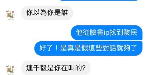 連千毅,蘭庭精品,假包(圖/翻攝自蘭庭臉書)