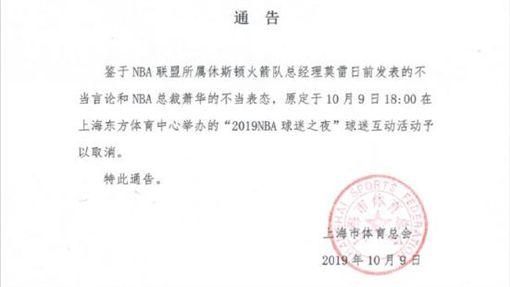 ▲NBA上海季前賽球迷之夜遭取消。(圖/翻攝自上海市體育總會微博)