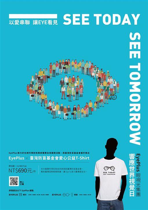 世界視覺日,EyePlus ,一日捐,愛心,公益