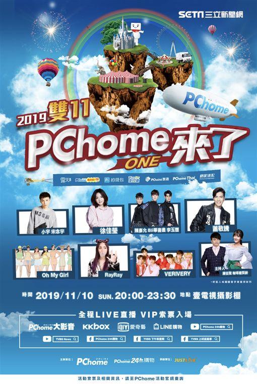 雙11PChome來了演唱會蕭敬騰徐佳瑩 PChome提供