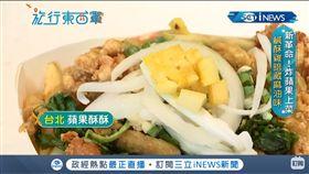 創意鹹酥雞(圖/旅行東西軍)