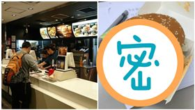 麥當勞客製化漢堡/dcard、記者翁堃泰攝影