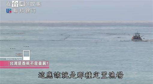 日本人的第二台灣 【在台灣的故事第940集】(節目截圖)