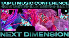 「NEXT DIMENSION 未來舞台」論壇開講! 國際頂尖講師暢談創意思維,跨領域觀點獲業界迴響