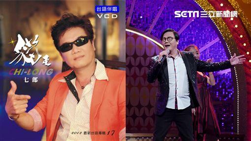 鄉土歌王七郎宣布開演唱會 南星唱片提供