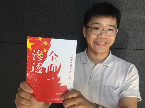 ▲《全面滲透:中國正在遙控臺灣》作者曾韋禎。(圖/曾韋禎提供)