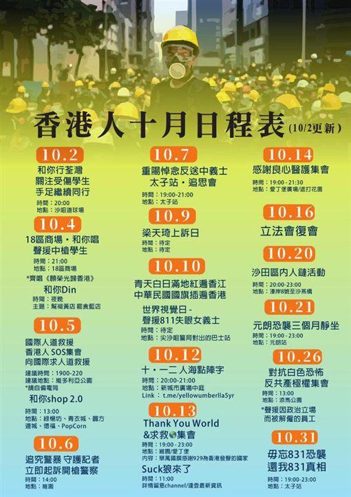 不服北京!港人發起港台連線 雙十節要插「中華民國國旗」圖/翻攝自桑普臉書