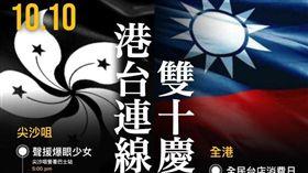 不服北京!港人發起港台連線 雙十節要插「中華民國國旗」 圖/翻攝自桑普臉書