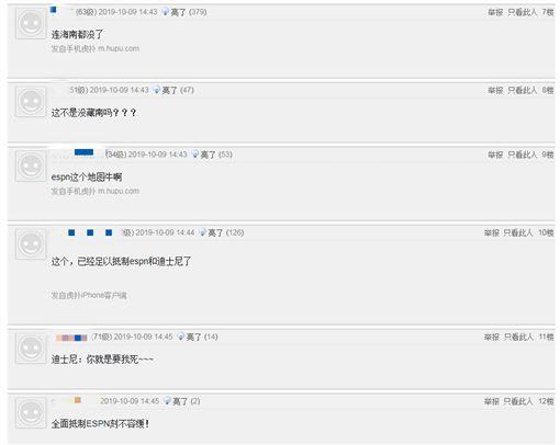 ESPN,中國大陸,地圖,台灣,台獨,PTT