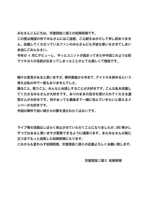 松岡笑南 推特 日網