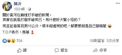 陳沂、黃河(圖翻攝自臉書)