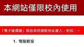 銘傳電子連儂牆「貼文隨時可能被刪除」 校友痛批:很中共(圖/翻攝自銘傳大學臉書)