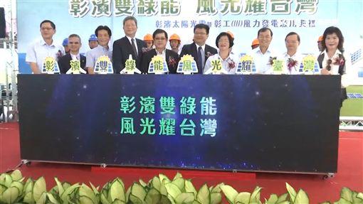 台電,彰化,彰濱雙綠能,生態