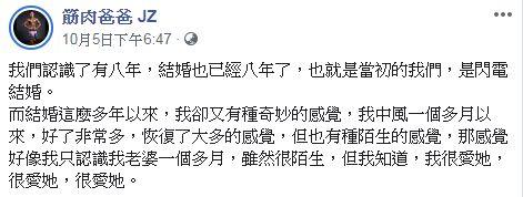 筋肉爸爸 圖/臉書