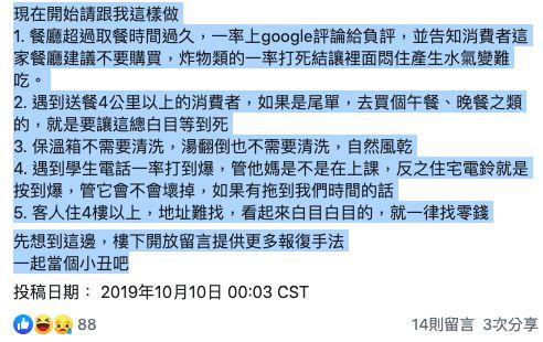 網友上網抱怨外送員屢屢被糟蹋。(圖/翻攝自臉書)