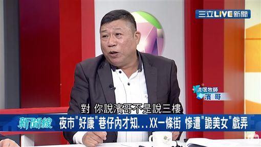 驚爆新聞線 圖/YT