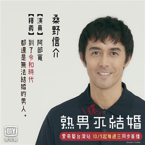 《熟男還不結婚》 愛奇藝台灣站提供