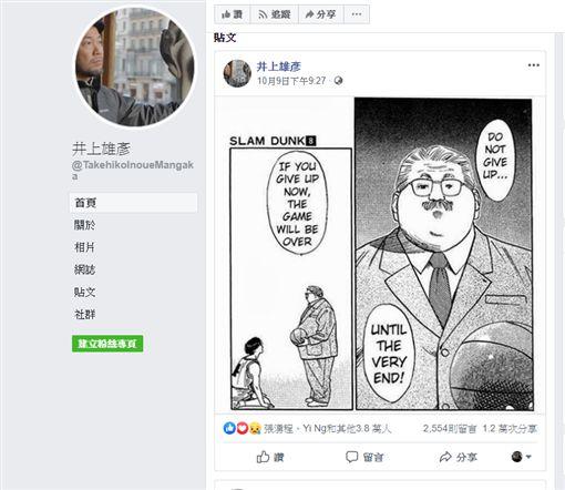日本,香港,反送中,NBA,漫畫