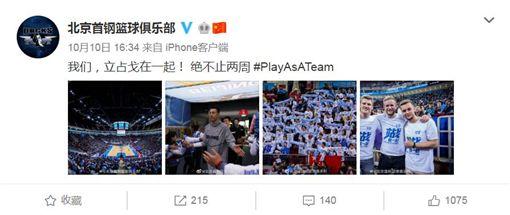 CBA/美媒嘲諷…躺槍首鋼反擊了!NBA,休士頓火箭,中國,CBA,北京首鋼,林書豪翻攝自推特、北京首鋼微博
