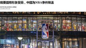 NBA/抵制過火?紐時爆中國後悔了 NBA,休士頓火箭,Daryl Morey,中國球迷,反送中,香港 翻攝自《紐約時報》