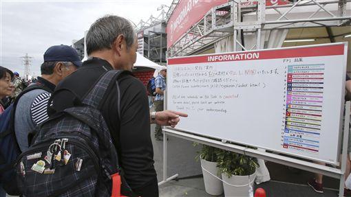 ▲受強颱哈吉貝影響,F1日本站排位賽延至13日。(圖/美聯社/達志影像)