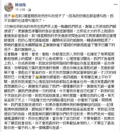陳建隆/臉書