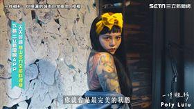 棉花糖女孩靠刺青找回自信 「學會愛自己很重要」