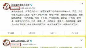 中國大陸,習近平,萬歲,拆家,PTT 圖/翻攝自PTT