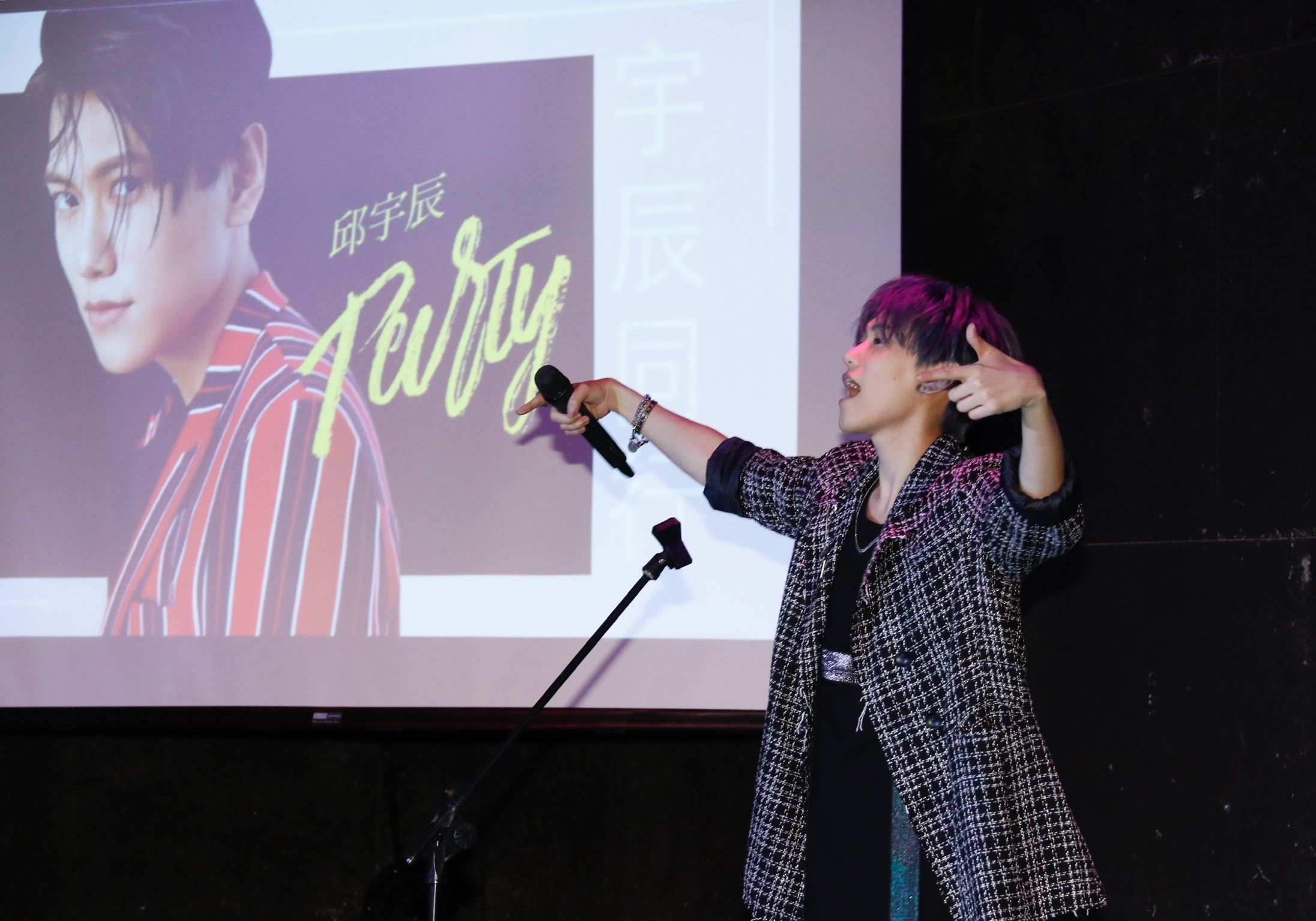 「毛弟」邱宇辰舉辦一年一度「宇辰同行」粉絲生日會。(圖/記者林聖凱攝影)